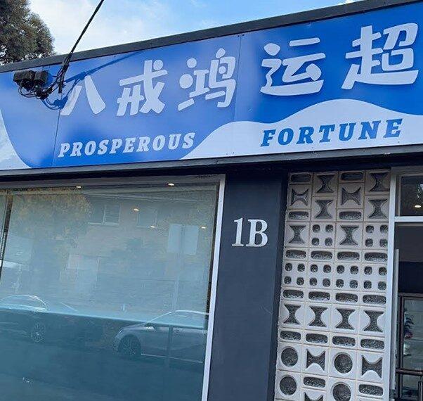 Prosperous Fortune shop exterior